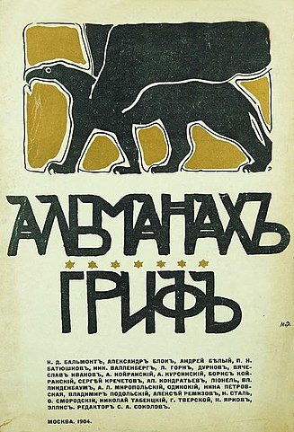 Альманах издательства «Гриф», 1904г., ред. С.А.Соколов-Кречетов.