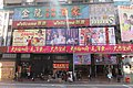 HK 北角 North Point 新光戲院 Sunbeam Theatre 僑輝大廈 Kiu Fai Mansion sign Canton Opera Jan 2017 IX1 02.jpg