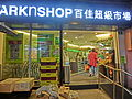 HK Central 中環 結志街 Gage Street night 百佳超市 Parkn Shop May-2013.JPG