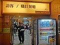 HK King's Park 伊利沙伯醫院 Queen Elizabeth Hospital canteen name sign Jan-2014.JPG