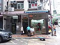 HK SW 上環 Sheung Wan 高陞街 42-44 Ko Sing Street In Ku Lane August 2019 SSG 02.jpg