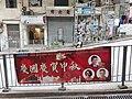 HK SYP 西營盤 Sai Ying Pun 水街 Water Street banner DAB October 2020 SS2.jpg