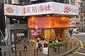 HK Sai Ying Pun 德輔道 Des Voeux Road West tram view December 2018 IX2 10.jpg