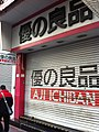 HK YTM Jordan Nathan Road shop gate morning 優之良品 Aji Ichiban name sign Jan-2014.JPG