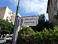 Ha-Gaon mi-Vilna Street in Rishon LeZion.jpg