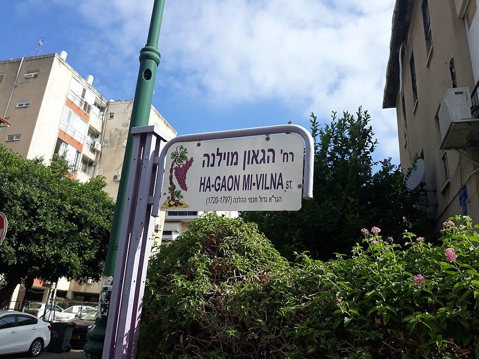 Ha-Gaon mi-Vilna Street in Rishon LeZion