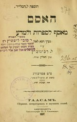 Yehudah Leib Rabinovich: עברית: האסם