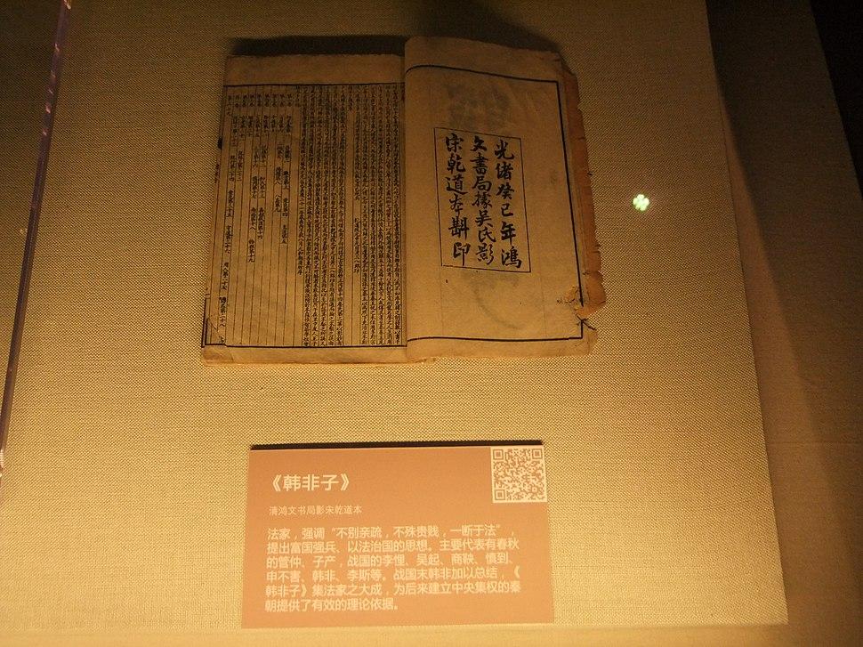 Hanfeizi or Han Feizi, Qing dynasty, Hunan Museum