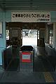 Harima-Shingu Station April 09 by CR 06.jpg