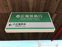 Hiroden-Miyajimaguchi Station Sign 2.jpg