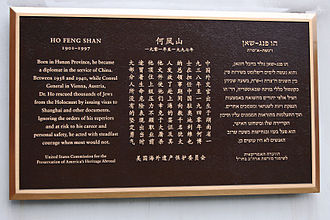 Ho Feng-Shan - Memorial plaque dedicated to Ho Feng Shan at the Jewish Refugees Museum in Shanghai. This was the final destination for many of the thousands of Jews whose lives Ho had saved.