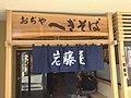 Honmachi, Ise, Mie Prefecture 516-0074, Japan - panoramio (1).jpg