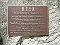 Hope, BC - Friendship Garden plaque.jpg