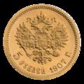 INC-2920-r Пять рублей 1907 г. (реверс).png