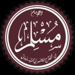 تخطيط اسم الإمام مُسلم