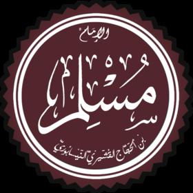 ما الفرق بين كتاب صحيح البخاري وصحيح مسلم