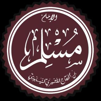Muslim ibn al-Hajjaj - Image: Imam Muslim 1