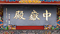Inscribed Board of Zhong Yue Temple by Chi-lu Chen 20150427.jpg