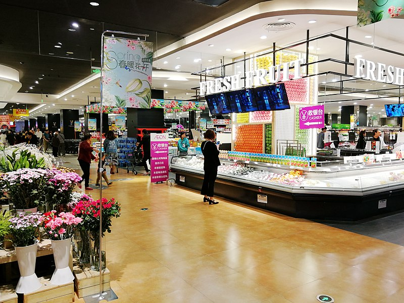 File:Inside of AEON supermarket, Wuhan Capitaland Xicheng.jpg