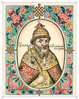 Портрет из Царского титулярника.