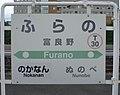 JR Nemuro-Main-Line・Furano-Line Furano Station-name signboard (Platform2・3).jpg