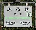 JR Nemuro-Main-Line Furuse Station-name signboard.jpg
