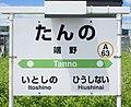 JR Sekihoku-Main-Line Tanno Station-name signboard.jpg