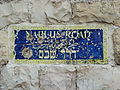 Jerusalem Nablus road old british damaged sign.jpg