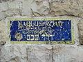 Jerusalem Nablus road old british damaged sign.jpg
