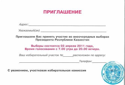 Сделать приглашение в казахстан