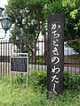 Kachidoki no watashi.jpg