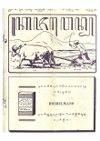 Kajawen 31 1928-04-18.pdf