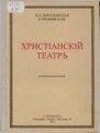 Khristianskiy teatr.pdf
