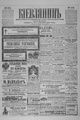 Kievlyanin 1905 104.pdf
