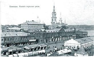Kineshma - Kineshma before 1917