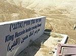 King Hussein Bridge Palestine occupied side.jpg