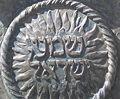 Knesset Menorah P5200007s.JPG