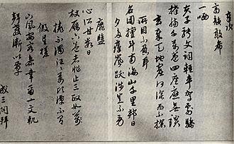 Seong Sam-mun - A calligraphic work written by Seong Sammun