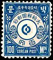 Korea 1884 stamp - 100 mun (unissued).jpg