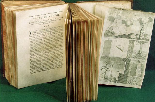 М.В.Ломоносов «Слово о явлениях воздушных…». 1753