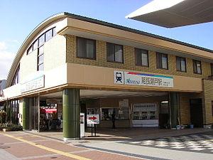 尾張瀬戸駅's relation image