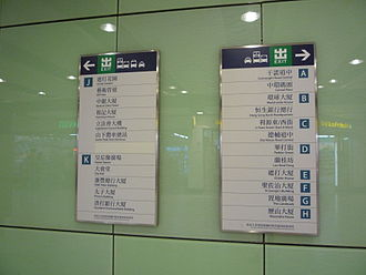 Central Station (MTR) - Signage showing exit list