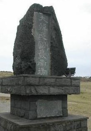 Marado - The plaque that marks Korea's southernmost point.