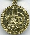 Medal For Development of the Petrochemical Complex of Western Siberia A.jpg