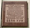 Memorial plaque of Béla Kun, Moscow, 2009-06-19.jpg
