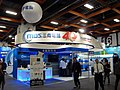 Mercuries Data Systems booth, Taipei IT Month 20161210a.jpg