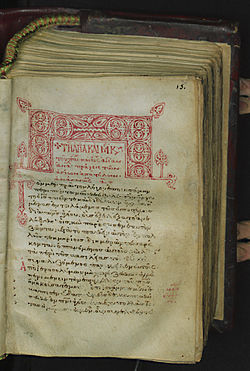 Folio 15 recto