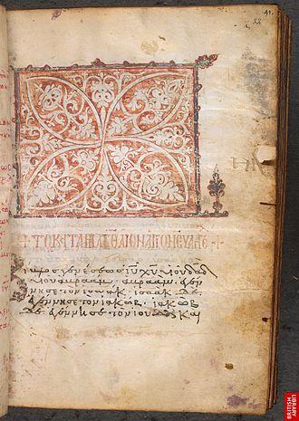 New Testament minuscule - Minuscule 485, beginning of Matthew