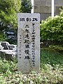 Monument of the runner-up at the National High School Baseball Championship in Okinawa Fisheries High School.JPG