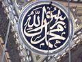 Mosque of Muhammad Ali 137.JPG